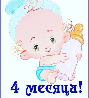 Развитие 6 месяцев малышу поздравления