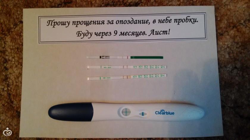 Как я сказала мужу что беременна 83