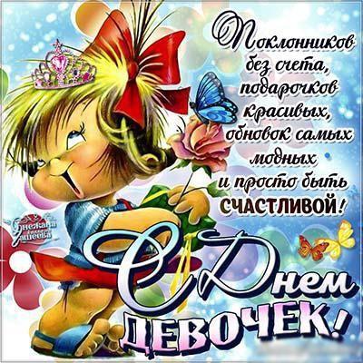 Праздник поздравление для девочек