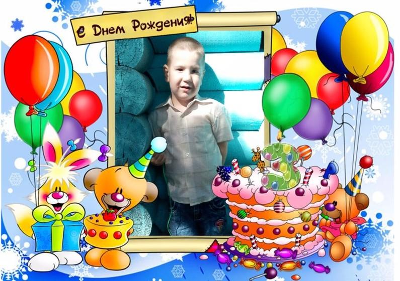 Поздравление подруги с днем рождения ее сына 3 года 2