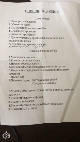 соответствии список роддов и перинатальных центров москвы название: промежуточный