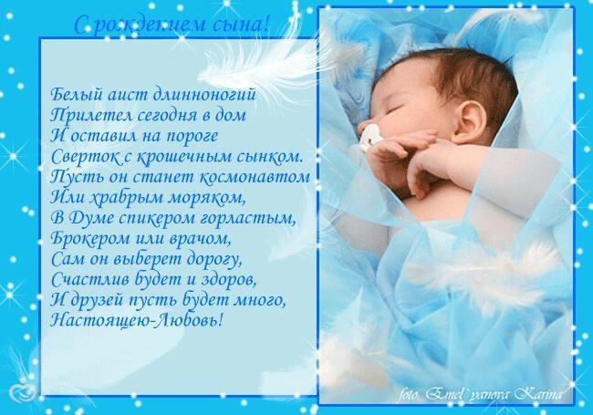 Поздравления с новорожденным в картинках скачать