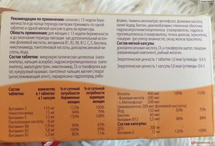 Витамины для беременных фемибион 2 инструкция 26