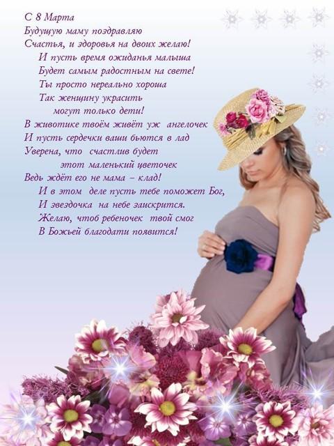 Поздравление будущей маме своими словами 98
