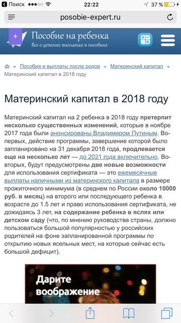 Материнский капитал перетерпел в 2018 году некоторые изменения