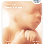😜Новая неделя нашей беременности 🌸