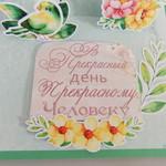 Моя вторая скрап-открыточка :)