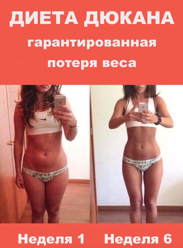 Неделя Для Похудения Сушка. Сушка тела для девушек с меню по дням на 2 недели