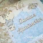 Альбом с дизайнерскими страничками для Даниила