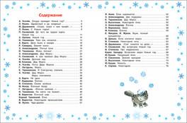 Новый год 2018. пост 2. книги для чтения
