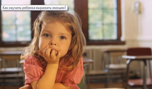 Как научить ребенка выражать эмоции?