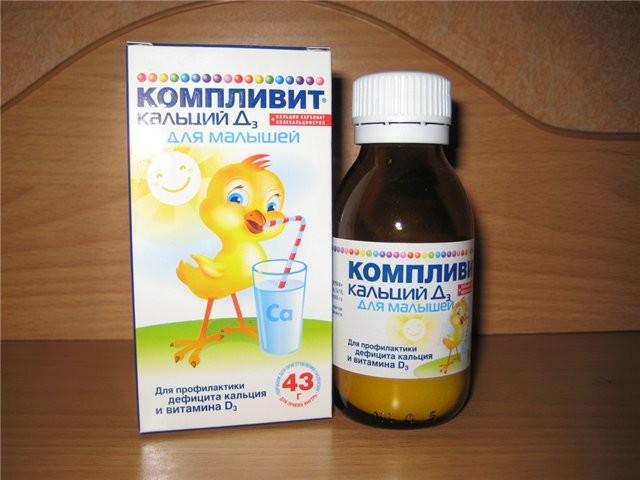В какое время лучше давать витамин д