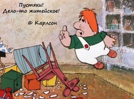 Давайте вспомним детство?)