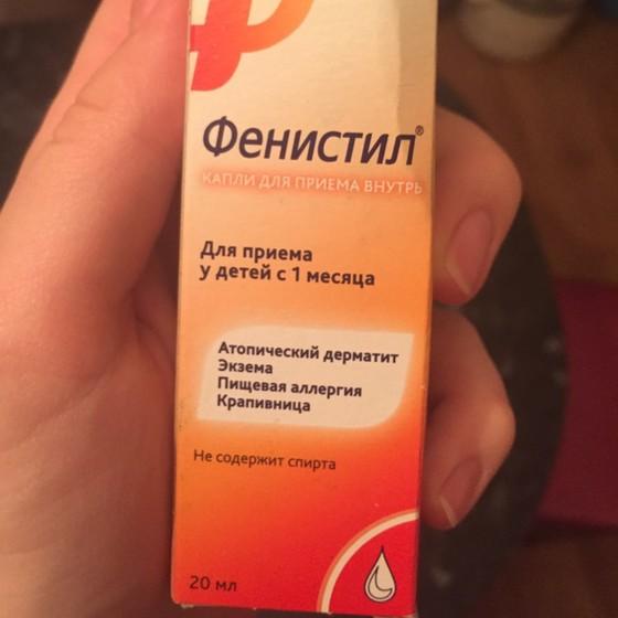 Состав: активное вещество: левоцетиризина дигидрохлорида 0,1 г (в 1 мл содержится 5 мг левоцетиризина дигидрохлорида).