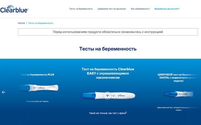 Обзор тестов на беременность Clearblue