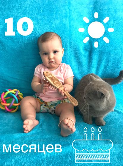 Открытки на 10 месяцев мальчику в стихах