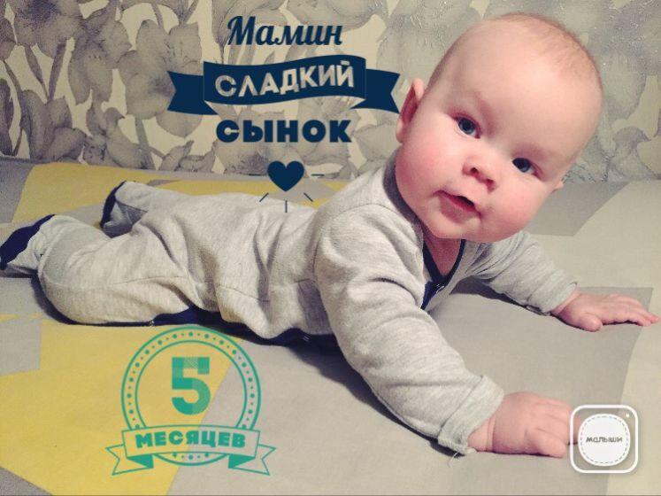 День, 5 месяцев картинки поздравления мальчику