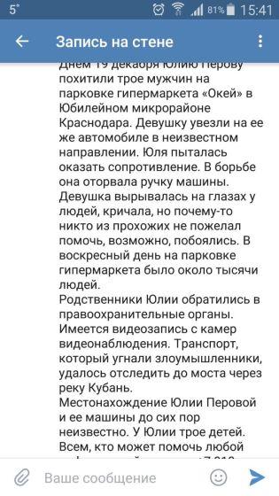 Похищение Юлии Перовой